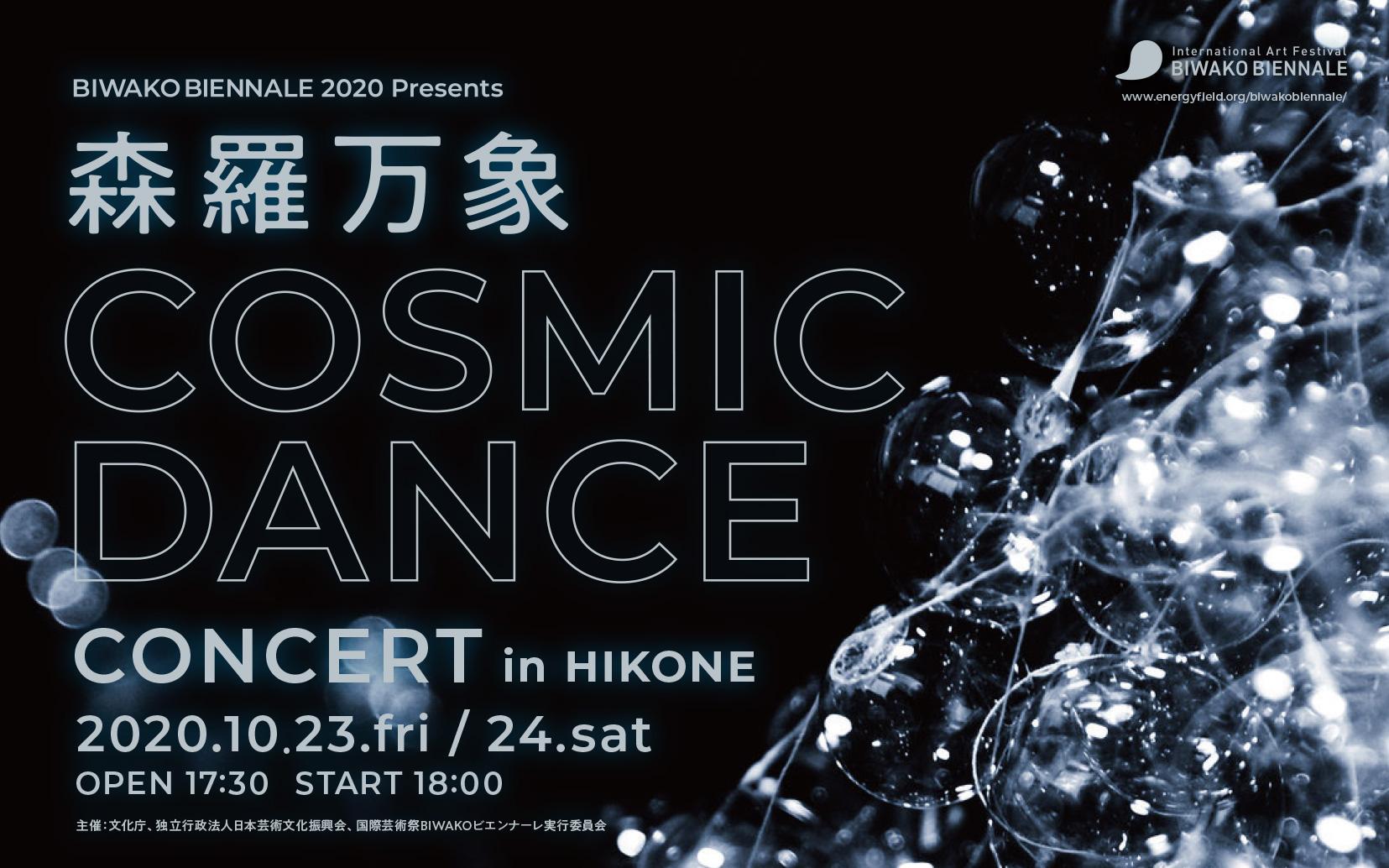 《終了しました》10月23日(金)・24日(土)開催《コンサート》森羅万象~COSMIC DANCE