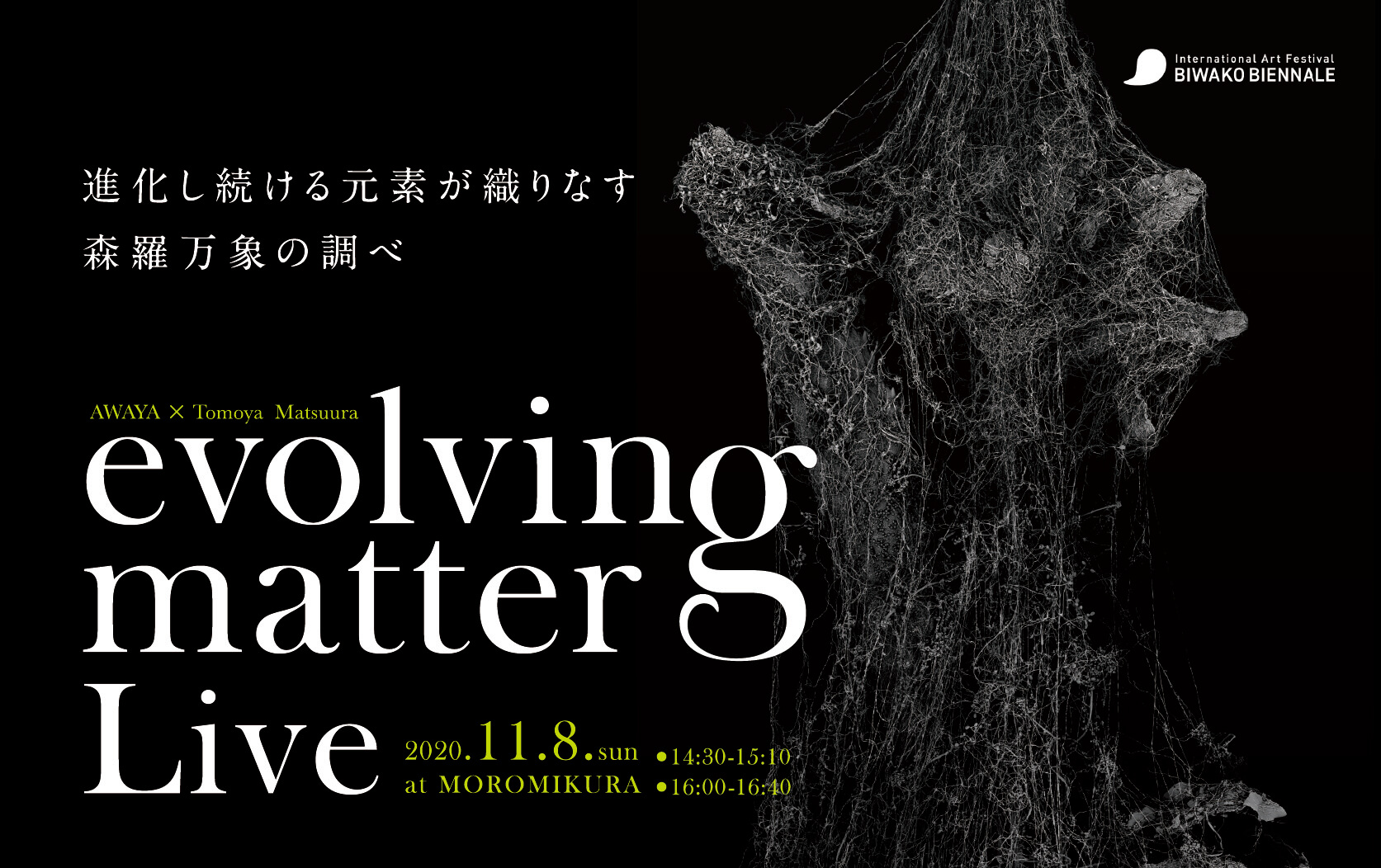 11月8日(日)開催《コンサート》evolving matter Live