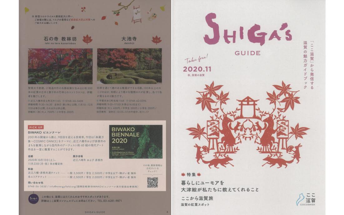 《SHIGA's GUIDE 11月》 『ここ滋賀』発行誌のpick up情報11月号に紹介されました。