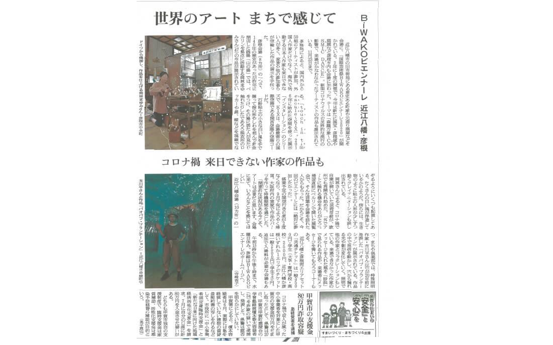 《朝日新聞 10月22日》 『世界のアート 街で感じて』と紹介されました。