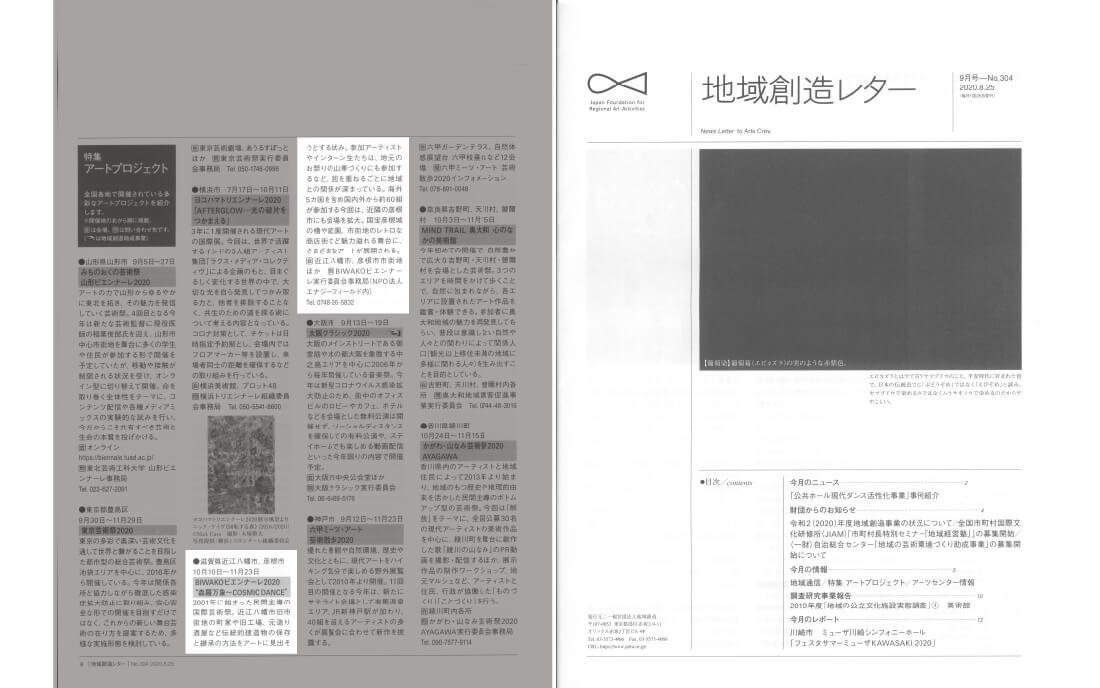 《地域創造レター 9月号》一般財団法人 地域創造 会報誌のアートプロジェクト