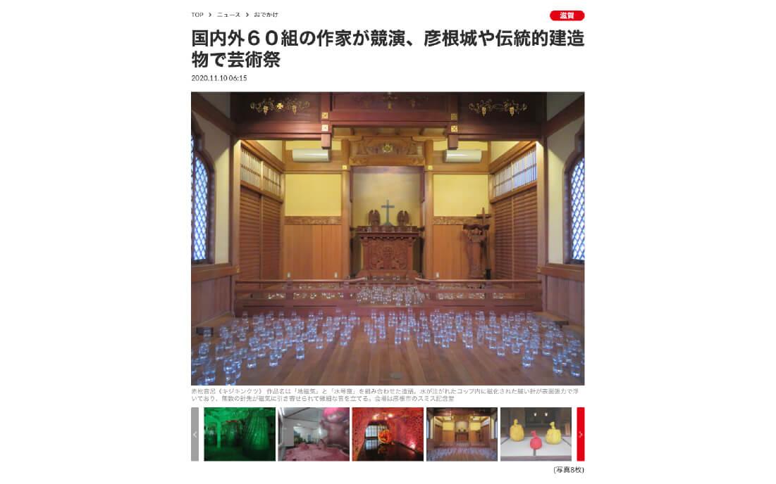 《エルマガジン》 滋賀県の『おでかけ』ページに掲載されました。