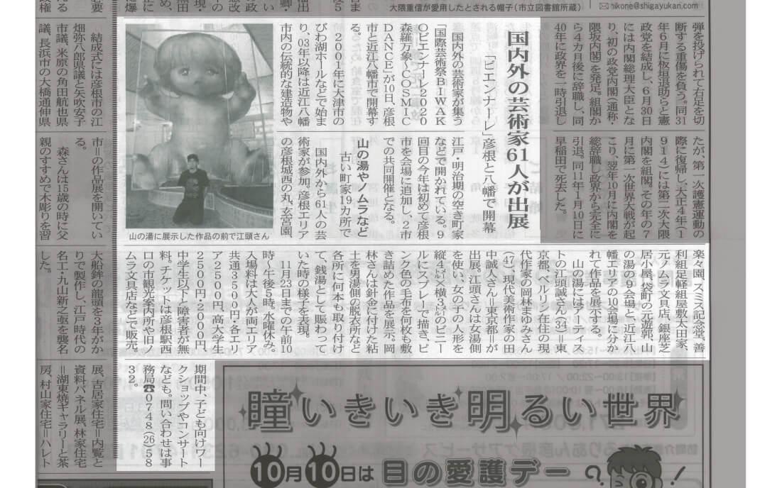 《しが彦根新聞 10月10日》 しが彦根新聞で『山の湯』の江頭さんの写真とともに掲載されました。