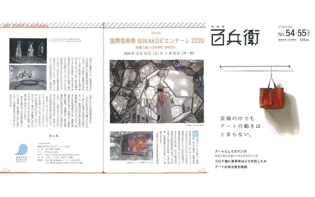 《美術屋 百兵衛 54・55合併号》 『ART EVENTS in Autumn,2020』特集に紹介されました。