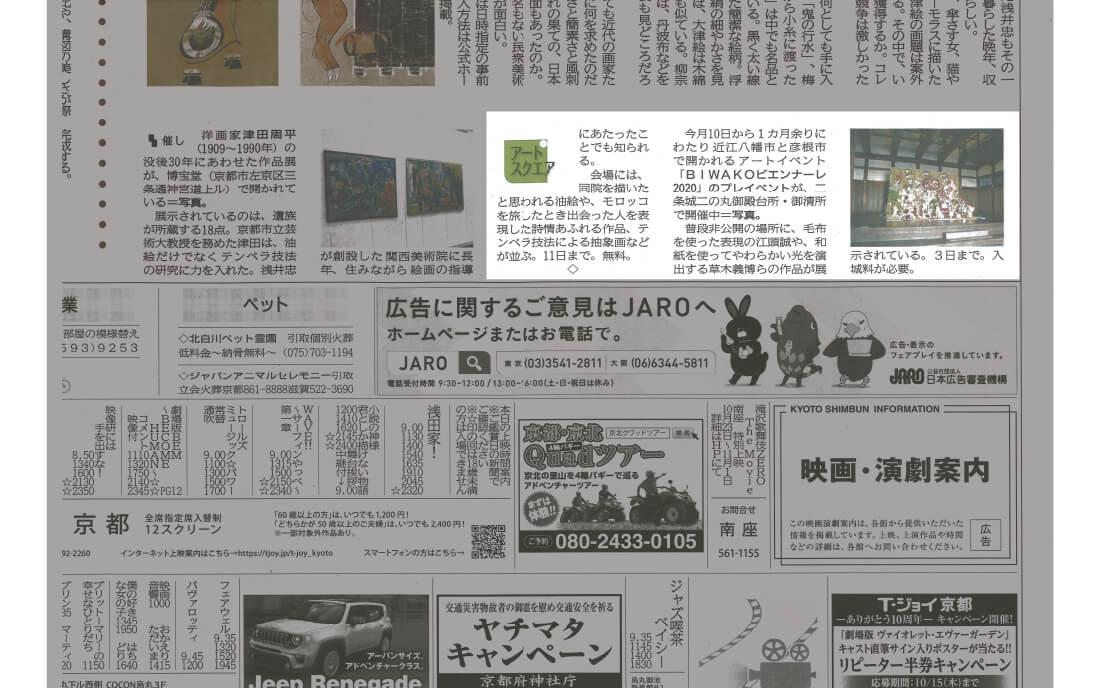 《京都新聞 10月3日》 京都、二条城御清所で開催されたプレBIWAKOビエンナーレが紹介されました。