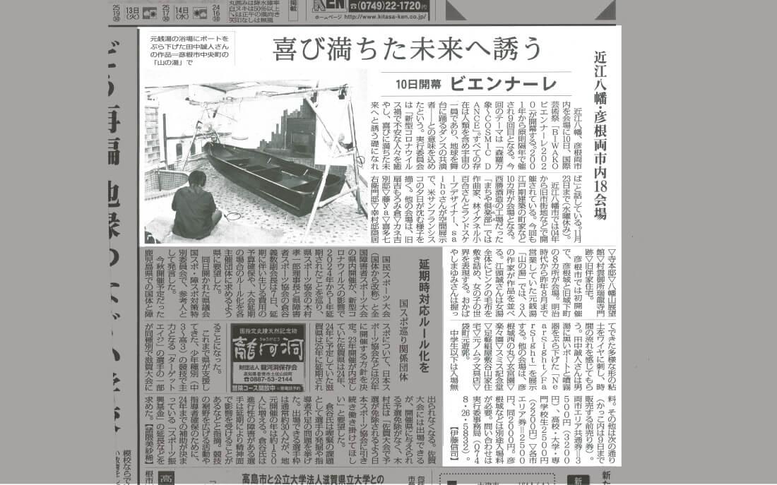 《毎日新聞 10月8日》 『喜び満ちた未来へ誘う』というタイトルで紹介されました。