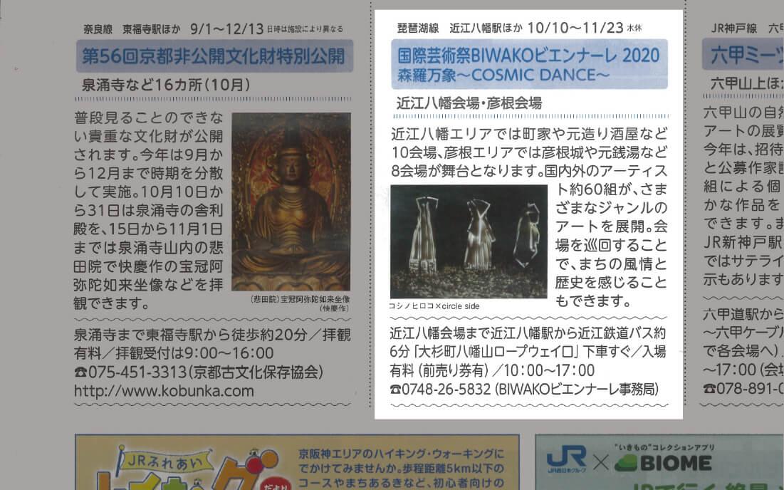 《西NAVI  2020年 10月号》 JR西日本お出かけ情報紙にて電車&ウォークページに掲載されました。