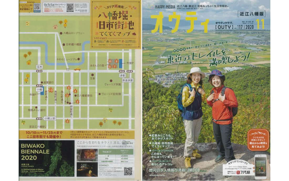 《オウティ 11月号 近江八幡版》 八幡堀旧市街てくてくマップページに紹介されました。