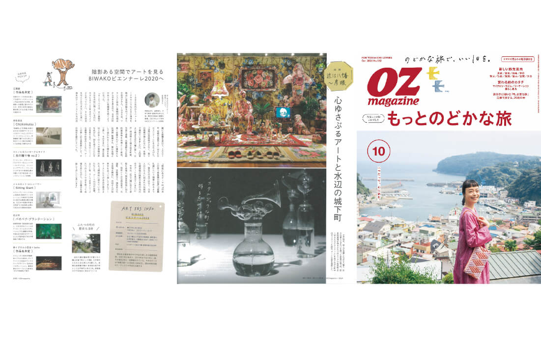 《OZ magazine 10月号》 10月号で滋賀の見どころとして掲載されました。