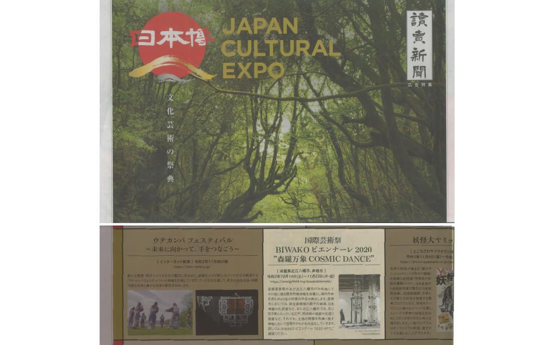 《読売新聞 11月3日》 日本博のプログラム紹介記事の中で掲載されました。