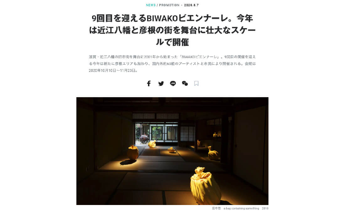 《美術手帖》 WEBページに掲載されました。