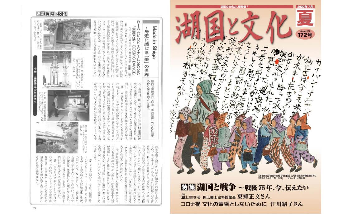 《湖国と文化 172号》 滋賀県の文化ページで総合ディレクターの文章が掲載されました。