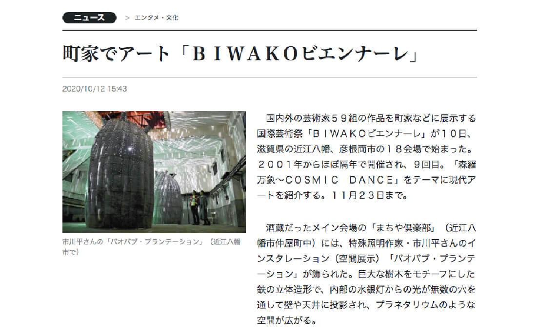 《読売新聞ウェブ》 WEBページに掲載されました。