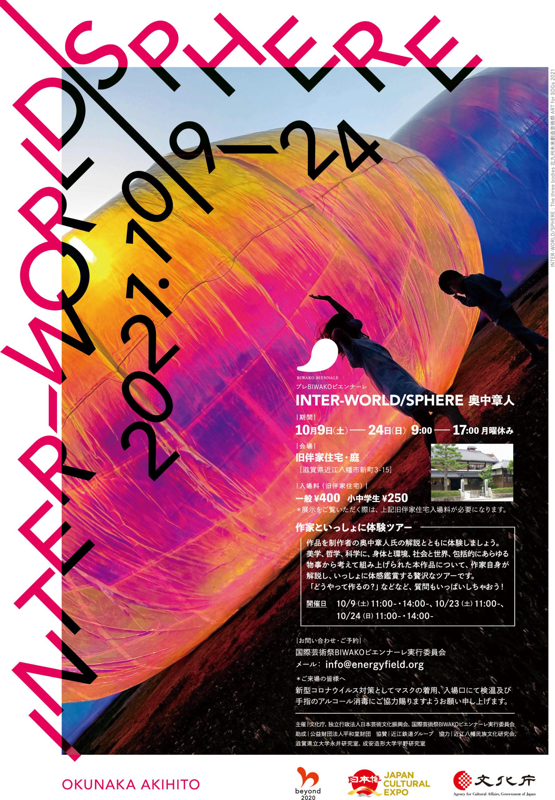 2021年10月9日(土)〜24日(日)《作品展示:INTER-WORLD/SPHERE 奥中章人 》を開催します!