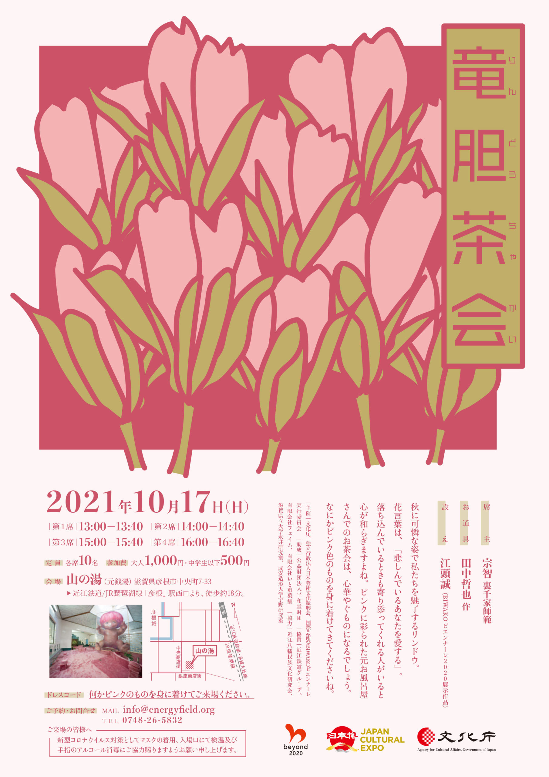 《茶会》2021年10月17日(日)に「竜胆茶会 ~りんどうちゃかい~」を開催します!