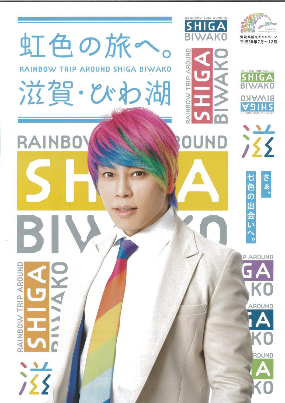 【メディア掲載】滋賀県の観光情報誌「虹色の旅へ。滋賀・びわ湖」に掲載されました。