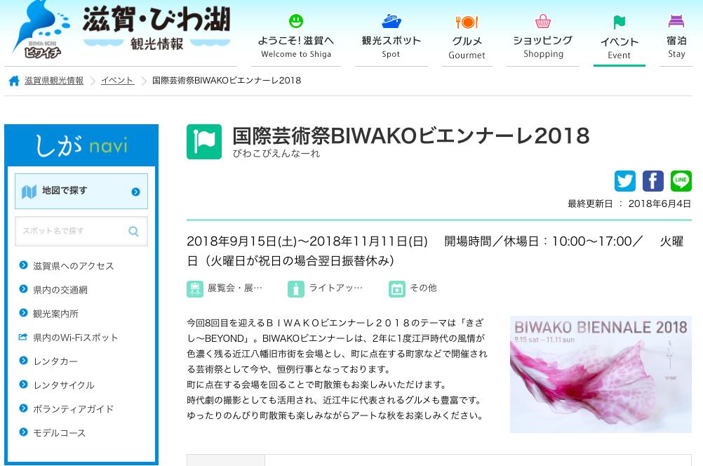 【メディア掲載】情報サイト「滋賀県観光情報」に掲載されました。
