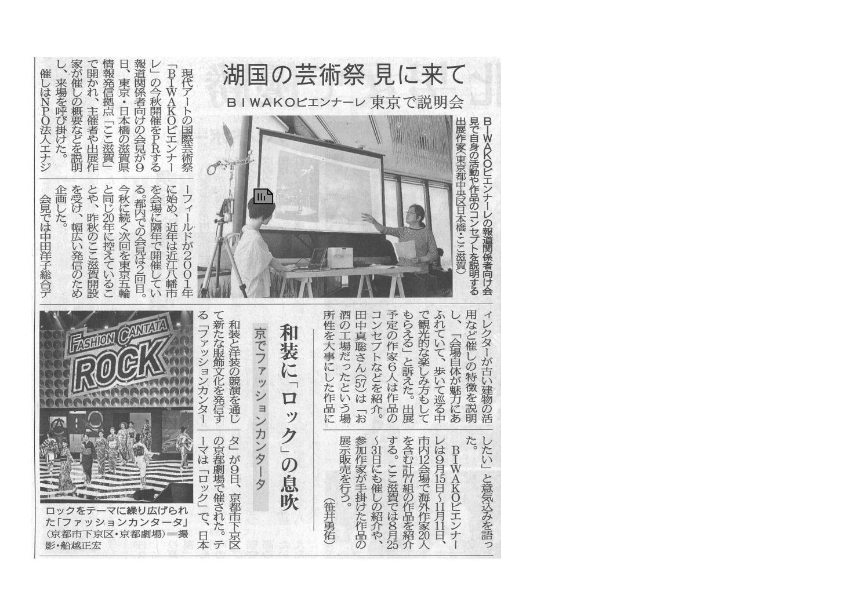 【メディア掲載】京都新聞にプレス発表会の記事が掲載されました。