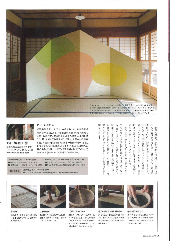 【メディア掲載】「TSUNAGU」に野田版画工房、BB18の情報が掲載されました。