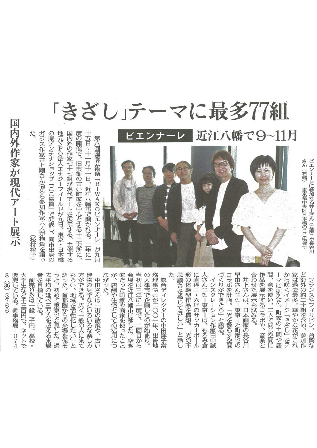 【メディア掲載】中日新聞にプレス発表会の記事が掲載されました。