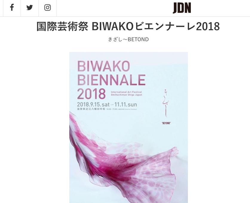 【メディア掲載】デザイン情報サイト「JDN」に掲載されました。