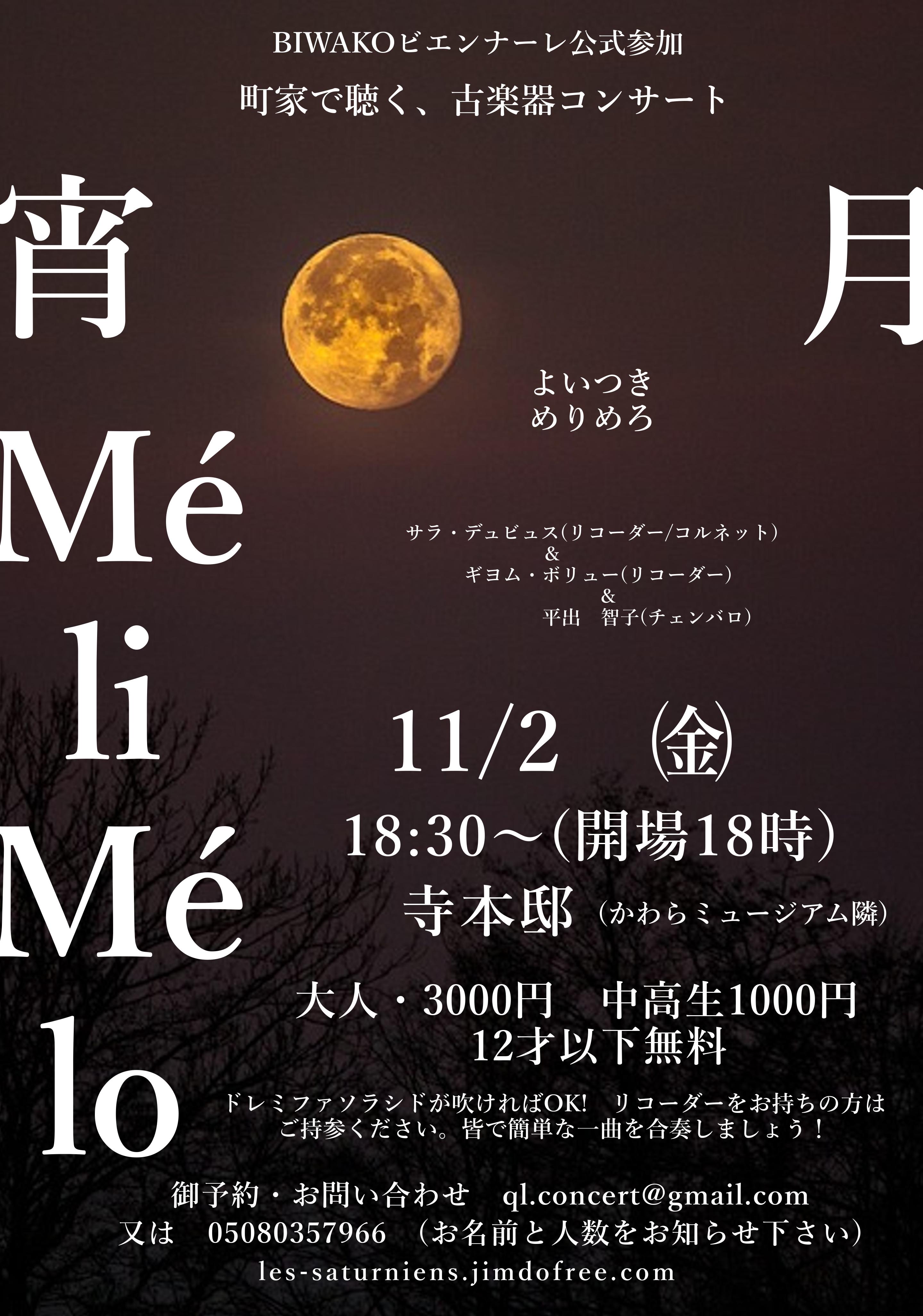 11月2日(金)コンサート「宵月 Mé li Mé lo」